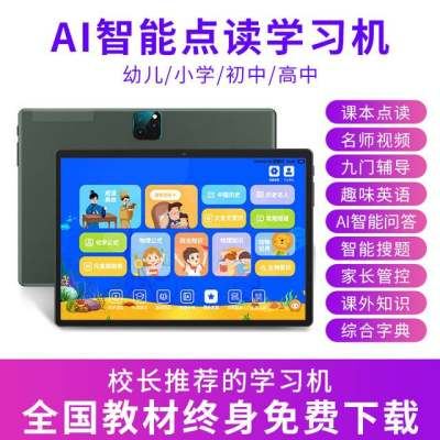 厂家直销新款10.1寸学习机儿童小学到高中同步教育平板电脑【正品】
