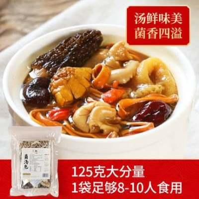 125g 七彩菌汤包干货煲汤食材野生菌菇菌子猴头菇羊肚菌云南特产【优品】