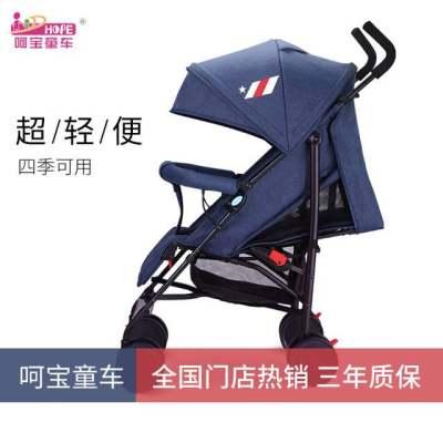 呵宝婴儿车推车轻便携折叠可坐可躺简易欧式手推车bb宝宝小伞车冬【正品】