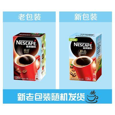 雀巢(Nestle)醇品 速溶 黑咖啡 无蔗糖 冲调饮品 盒