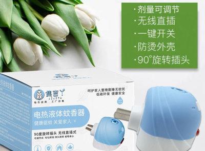 可调式电蚊香液加热器