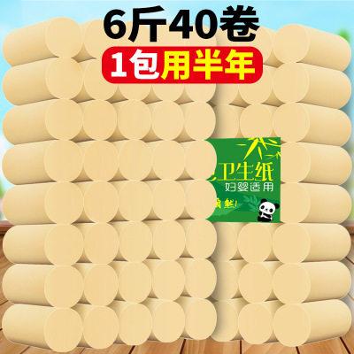 【耘凡兔389】福百年6斤40卷本色竹浆卫生纸卷纸家用卷筒纸手纸厕纸实惠装
