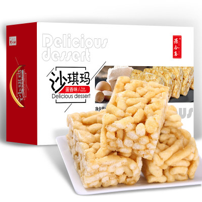 源合斋 沙琪玛 萨其马 糕点礼盒 营养早餐休闲食品零食下午茶
