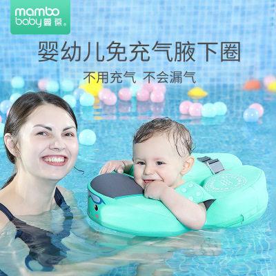 【耘凡兔1066】蔓葆婴儿免充气安全腋下圈宝宝游泳圈儿童戏水浮圈8~36月
