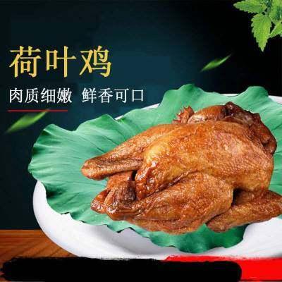 五香烧鸡熟食荷叶鸡真空熟食卤鸡下酒菜叫花鸡整只600g开袋即食【优品】