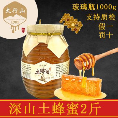 【蜂蜜高档玻璃瓶1000g】太行山真土蜂蜜天然野生正宗百花蜂蜜玻璃瓶2斤 蜂蜜**正品
