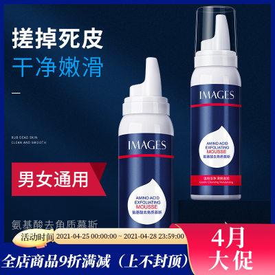形象美氨基酸去角质洁面慕斯控油保湿温和洁净清爽洗面奶面部护理