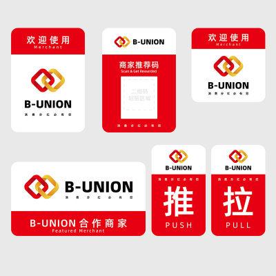 BUNION 商家贴纸 BU商户推广物料 6款/套