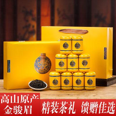 金骏眉皇家味道礼盒装250g福建高山红茶大红袍铁观音正山小种罐装