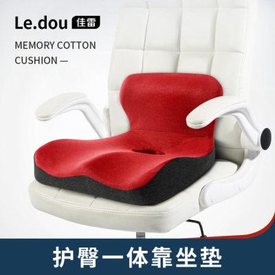 【耘凡兔691】乐兜坐垫靠垫一体办公室腰靠久坐不累学生椅子透气孕妇护腰垫