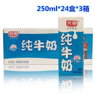 【耘凡兔105】光明纯牛奶250ml*24盒整箱*3箱 常温全脂牛奶早餐奶