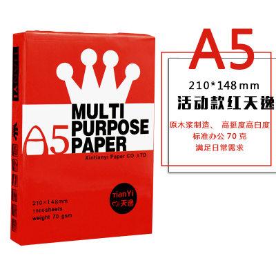 【A249】心天逸 a5纸打印纸70g单包1000张*2包 复印纸a5白纸办公