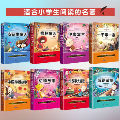 儿童故事书安徒生格林童话小学生一年级课外书阅读书籍二年级必读(全套8本)