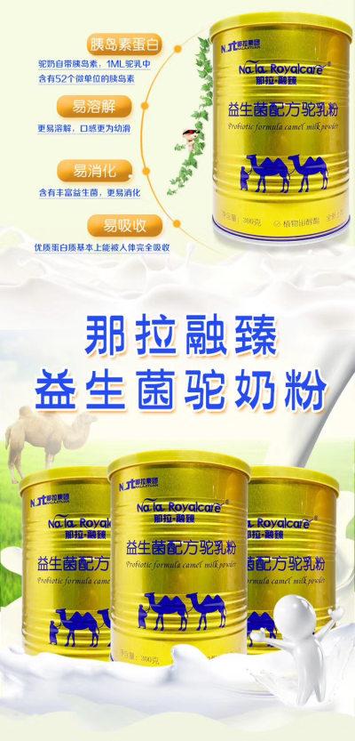 那拉丝醇 荣臻 益生菌配方驼乳粉 买二发三