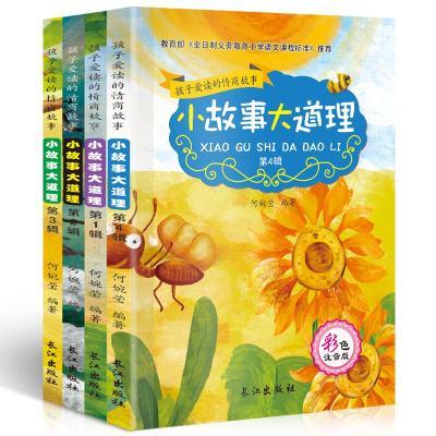 全4册小故事大道理注音版小学生课外阅读书籍儿童情商励志故事书