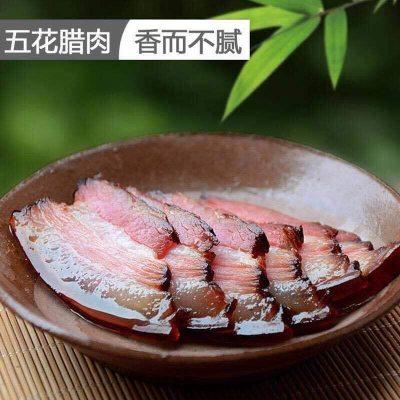 腊肉 湘西特产烟熏腊肉农家柴火自制五花腊肉咸肉【多规格可选】
