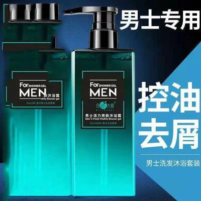 男士沐浴露洗发露香水持久留香洗发水控油去油清爽氨基酸除螨套装古龙洗发水