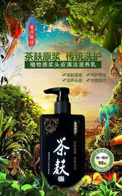 易丹医坊 无硅油零添加 茶麸植物原浆 头皮清洁洗发乳 洗发水