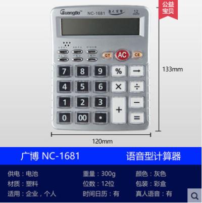 广博语音计算器 12位数商务办公计算机 电子大屏财务会计NC-1681