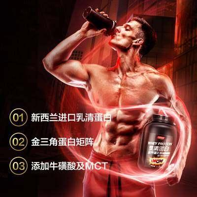 汤臣倍健乳清蛋白质粉6磅健身营养健肌粉瘦人增重增肥增肌粉2.7kg【优品】
