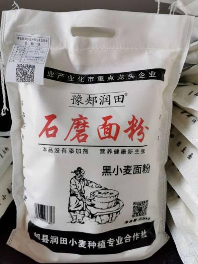 农家石磨黑麦全麦麦麸面粉2.5kg