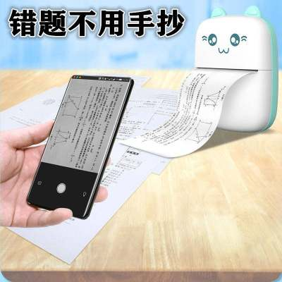 【**正品】无墨迷你错题打印机小型口袋照片便宜咕咕手抄题神器