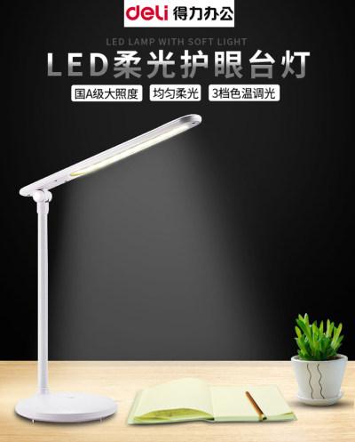 得力4328充电台灯LED节能灯珠无极调光 柔光看书台灯