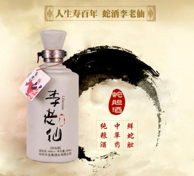 邱二娃年货特卖----李老仙名贵中草药+蛇胆配制酒节日礼品酒500ml包邮