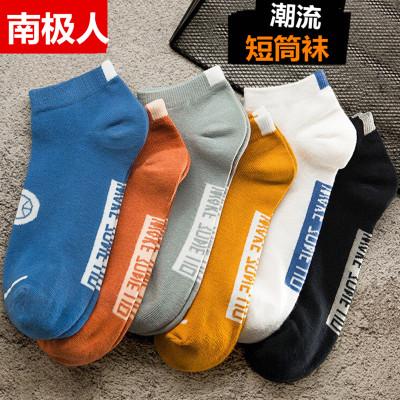 袜子南极人袜子防臭短袜船袜潮流袜子5/10双袜子