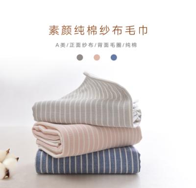 素颜纯棉纱布毛巾