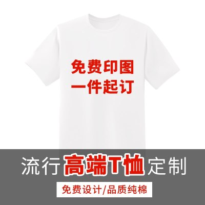 3LTZ 定制款高端纯棉T恤(下单前请联系店铺)logo/图案定制同学聚会 广告衫 文化衫纯棉短袖