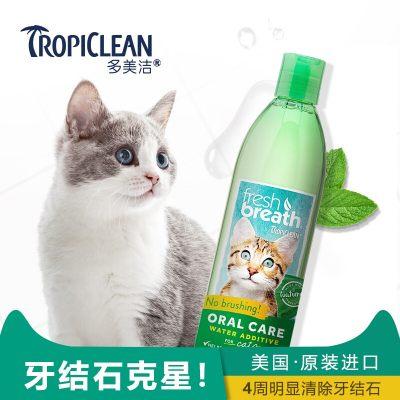 **进口 多美洁 Tropiclean 猫洁牙漱口水洁齿水