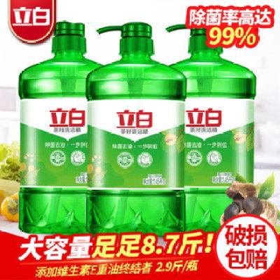 【耘凡兔347】立白洗洁精1.45kg*3瓶茶籽油厨房洗涤剂不伤手食品级除菌去油