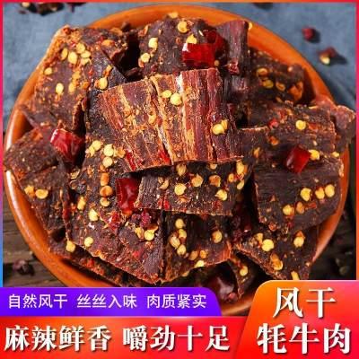 西藏特产正宗风干肉干超干牛肉干四川手撕牦牛干250g办公休闲零食