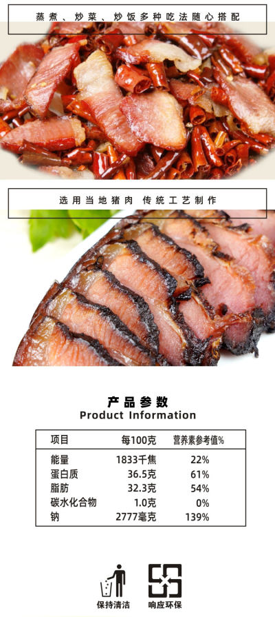 邱二娃小店特卖年货腊肉 500克/45元