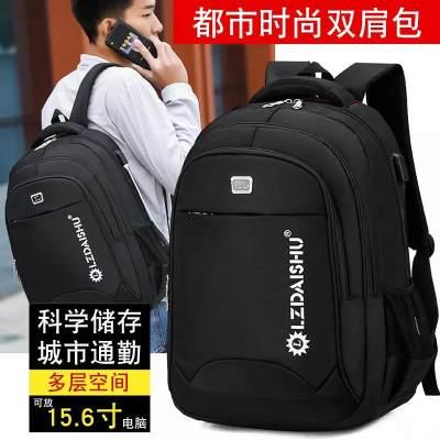 【亏本冲量】大容量双肩包男女初高中学生书包男韩版电脑旅行背包