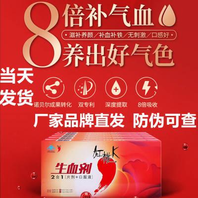 【品牌】红桃K生血剂补血补铁补气血两虚双补口服液改善男女孕妇贫血食品