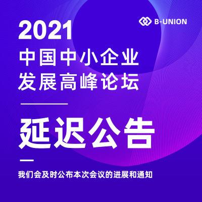 【BU商学院】延迟通知-2021年中国中小企业发展高峰论坛(报名入口)参会当日发货返分