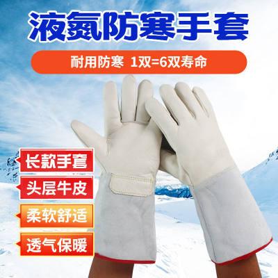 耐低温防冻手套冷库干冰LNG石化加汽站液氮劳保防寒保暖防护手套