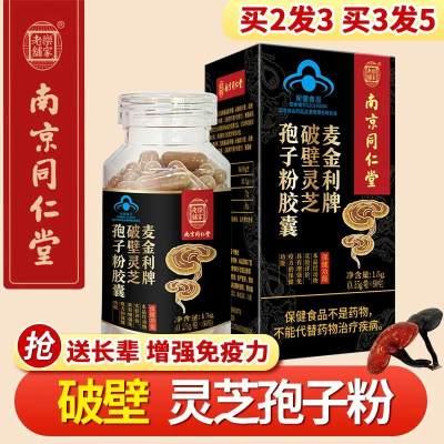 【品牌】南京同仁堂破壁灵芝孢子粉胶囊60粒中老年人增强免疫力滋补正品