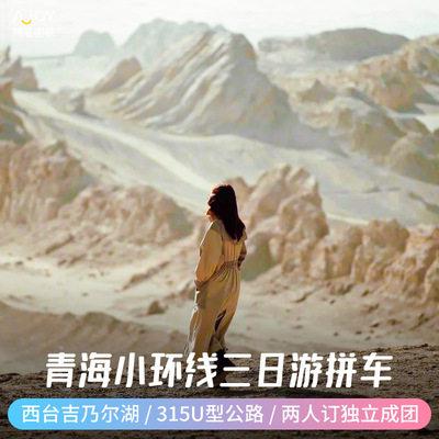 西宁青海湖大柴旦水上雅丹东台吉乃尔湖3日游315国道3天2晚拼车(自由行)