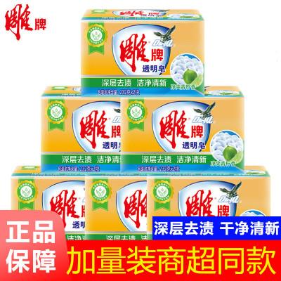 肥皂 雕牌洗衣皂肥皂透明皂青柠肥皂深层去渍肥皂