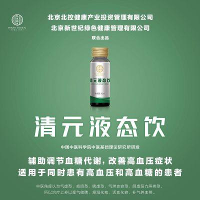 清元液态饮(10支/盒)