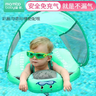 【耘凡兔1066】蔓葆婴幼儿安全免充气趴圈带遮阳蓬游泳圈家用游泳馆使用