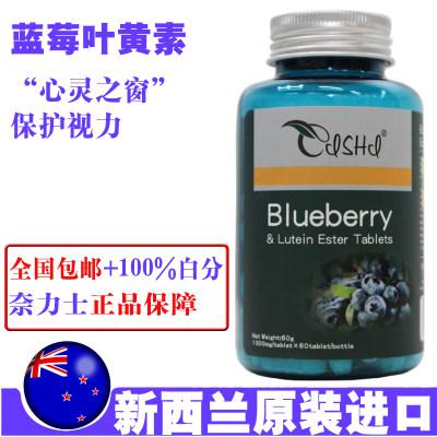 奈力士 蓝莓叶黄素酯压片糖果【全国包邮】新西兰进口60片/瓶 【正品保障】保护视力