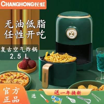 【品牌】长虹智能空气炸锅家用新款无油电炸锅小型多功能全自动薯条机特价