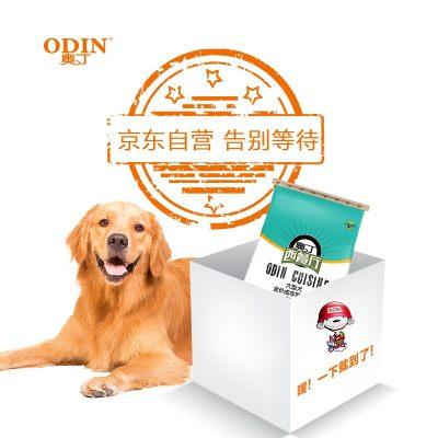 奥丁 西餐厅 狗粮 全犬种通用型成犬专用泰迪金毛哈士奇德牧通