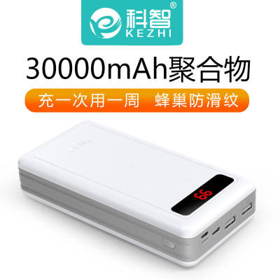 科智30000毫安充电宝适用于oppo华为vivo手机通用大容量移动电源