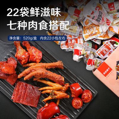 良品铺子肉类零食大礼包520g猪肉脯肉干猪蹄猪尾巴小吃休闲食品整箱