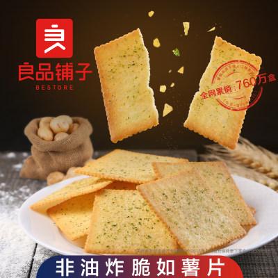 良品铺子酥脆薄饼海苔味300g*4盒